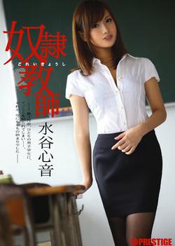 Mizutani Kokone - Teacher Heart Sound