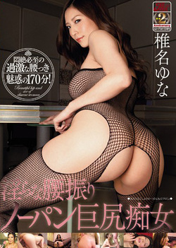 Yuna Shiina - Indecent Hips Wearing No Underwear