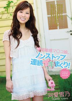 Kawai Yukino - Daughter Of Rumors