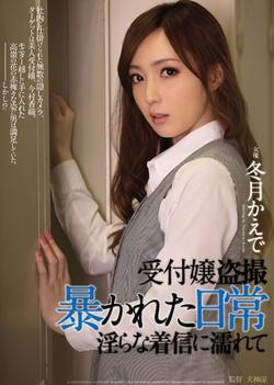 Fuyutsuki Kaede - Voyeur Receptionist