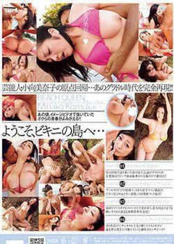 Beach Queen Komukai Minako