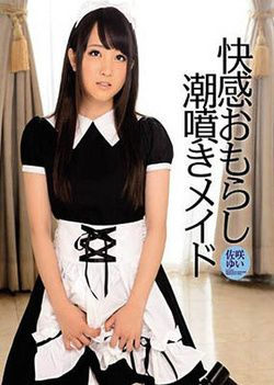 Tasukusaki Maid Goldenshowering Pleasure Tide