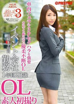 Woman To Work 3 Vol.10