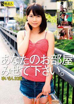 Please Show Me Your Room - Yui-chan 20 Yo