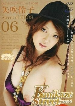Kamikaze Street Vol 6