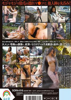 Outdoor Hot-sexing Trip Married Rustic Modest