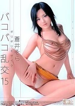 Bang Bang Promiscuity 15