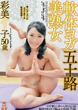 Beautiful Milf Age Fifty Soft Body Yoga