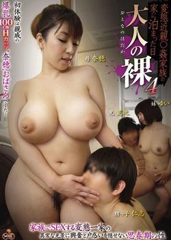 Haduki Naho & Sakura Yui - Naked Adult