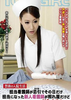 Shy Rookie Nurse Hospital Life Of Abstinence