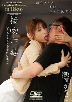 Iioka Kanako - Deep Kiss